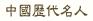 中国历代名人