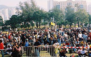 10萬港人上街 再燃民主怒火