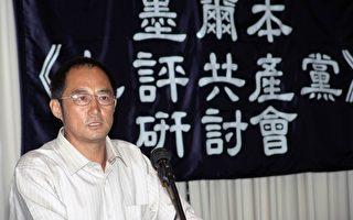 主讲嘉宾袁红冰教授的精辟论述赢得全场阵阵掌声。(大纪元摄影)