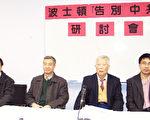 左起﹕何海鹰博士﹑博大健康集团波士顿分部汪志远医生﹑诗人作家丁锡齐先生﹑麻省理工学院魏博士。