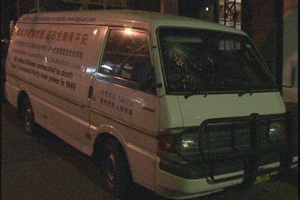 8月4日淩晨車輪胎被紮车窗被砸后的面包车(大紀元)