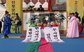 APEC会议期间 韩国文化活动热闹登场