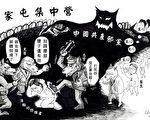 苏家屯集中营(大纪元)