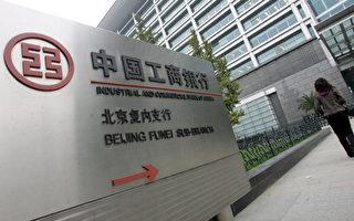 中共五大國有銀行淨利潤和壞帳持續惡化