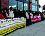 """2006年11月7日上午,中国民主党世界同盟(世盟)主席王军(右侧面向人群演讲者)带领100多名成员来到中国驻纽约总领事馆前,举行""""声援1500万民众退出中共""""集会。(图片由中国民主党世界同盟提供)"""