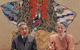 日本天皇想當老百姓 美智子想要隱身衣