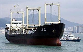 半世紀來頭一遭 北韓貨輪首度駛抵釜山港