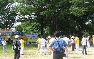 日本仙台声援2500万人退党大集会