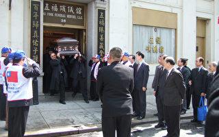 两台湾老兵出殡 侨社送行