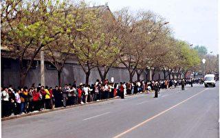 組圖:九年前 北京萬人和平上訪
