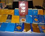 世界上還沒有一本書能像《轉法輪》一樣,受到各族裔讀者由衷的熱愛,並洪傳到近百個國家,許多人都修煉法輪功。 (明慧網)