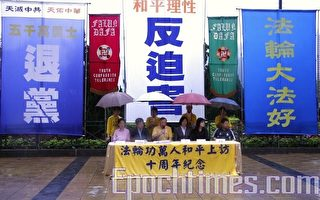 【組圖3】:香港法輪功4.25十周年 集會大遊行