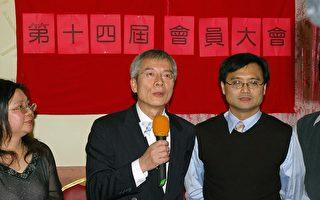 多伦多台湾商会诞生第15届会长