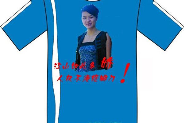 大陆网友制作的声援邓玉娇的T恤衫。(大纪元资料图)