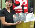 除撰寫《廣場活碑──一個香港女記者眼中的六四血光》外,蔡淑芳還相繼採訪和協助整理《人民不會忘記》(新版)、《回家》、《再回家》。(大紀元)
