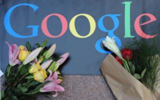 网络自由对抗网络封锁 谷歌事件恐升级