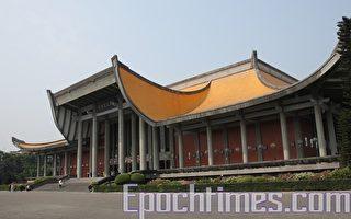 跟着神韵游世界——台北国父纪念馆