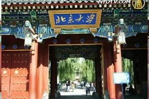 中央巡視組對大陸中管高校的巡視正在進行,北京大學等卻搶先自行公布了一些案例,被指是「演戲」。(大紀元資料照片)