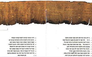 上世纪最伟大考古发现 《死海古卷》现身网路