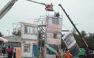 灾变发生时,云梯车、吊车和消防人员联合救援受灾民众。(摄影:黄丽医/大纪元)