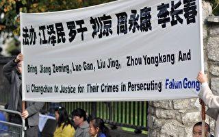 朱婉琪:剖析法輪功的人權議題(上)