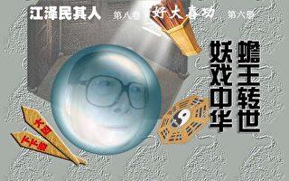 《江泽民其人》连环图(54)