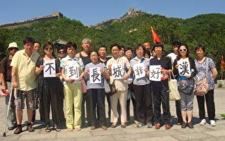 【投書 】「不到長城非好漢」的上海訪民
