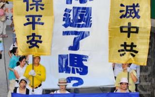 前中共间谍看《九评》醒悟 在香港退党