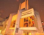 神韻藝術團將第三次蒞臨漢密爾頓並將在漢密爾頓劇院(Hamilton Place)上演兩場(攝影:余天祐/大紀元)