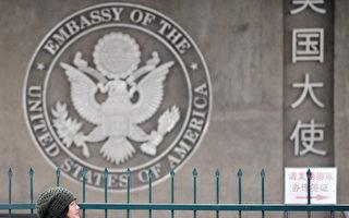 美驻华使馆呛中共:为何不解锁崔天凯推特