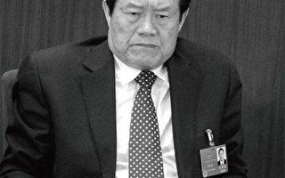 周永康在北京的权力被交出 英媒:涉薄熙来案太深