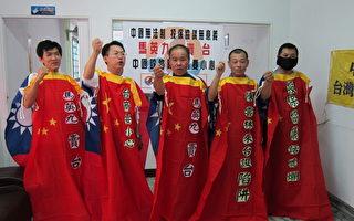 台联南市党部:中国无法制  投保协议无意义