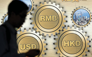 美国QE3压力 热钱外逃  中国显露人民币升值信号