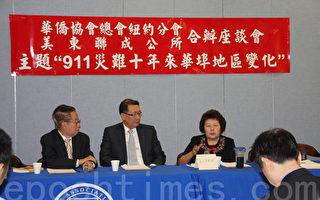 華埠座談9/11 史學家續寫復興故事
