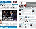 《大纪元时报》墨尔本英文版创刊号,左边为首页,右为朝野政要的贺词。(大纪元合成图片)