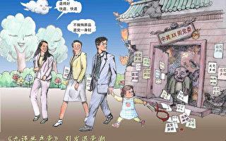《九评》8周年华人纷三退 老党员退党后当退党义工