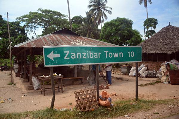 桑吉巴岛一个村庄标志。(GABRIEL BOUYS/AFP)