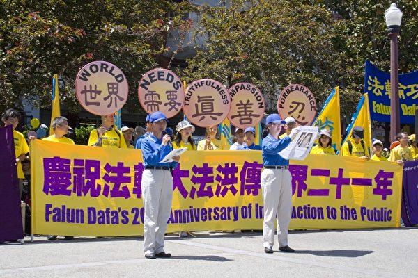 舊金山法輪功學員慶祝法輪大法日。(攝影﹕周容/大紀元)