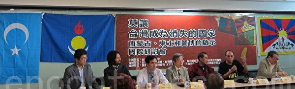 台灣圖博(西藏)之友會日前於台北舉辦「莫讓台灣成為消失的國家--南(內)蒙古、東土(新疆)和圖博的啟示」國際研討會,來自內蒙古、新疆、西藏、流亡海外中國人和台灣的民間團體與會。(攝影:鍾元 / 大紀元)