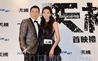 劉德華與林志玲出席主演電影《天機—富春山居圖》香港首映。(攝影:宋祥龍/大紀元)
