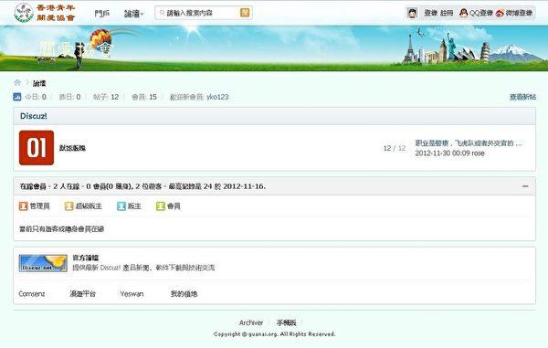 香港青年關愛協會聲稱是一間香港本地的非牟利青年服務機構,經查實機構總部位於深圳,就是中共政法委610系統下的關愛協會在香港的分部。(網頁擷圖)