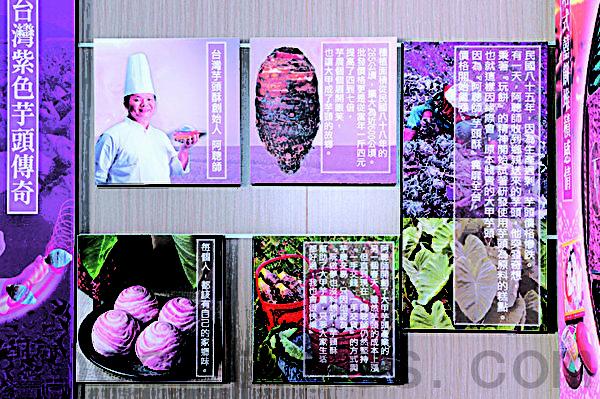 文化馆里展示了阿聪师从学徒开始,在糕饼业里开展的历程。(摄影:苏菊/大纪元)