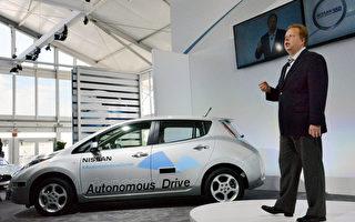 日產擬2020年推自動駕駛車