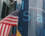 北京时间6月21日凌晨,美国著名指数编制公司MSCI明晟宣布正式将A股纳入MSCI新兴市场指数。(Mario Tama/Getty Images)