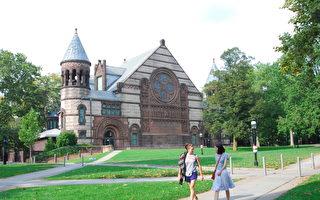 全美最新大學排名 普林斯頓大學居首