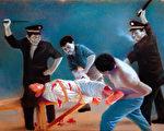 圖為,揭露中共酷刑的美術作品。(明慧網)