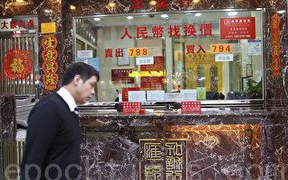 人民幣續貶 香港專家料金融資產受壓