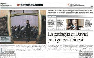 意大利参议院通过决议 要求调查中共活摘罪行