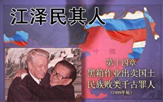 《江澤民其人》:討還領土的唯一希望