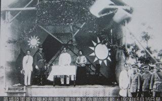 黃埔建軍90週年 中華民國生存發展史寫照